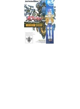 蒼き鋼のアルペジオOFFICIAL BOOK戦闘詳報2059 (コミック)(YKコミックス)