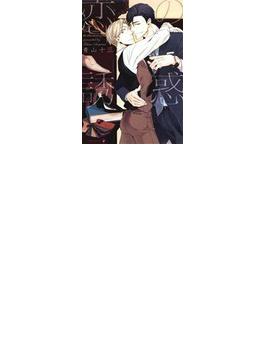 恋の誘惑 (ディアプラスコミックス)(ディアプラス・コミックス)