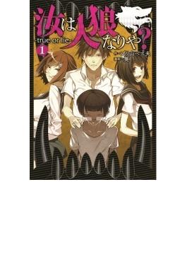汝は人狼なりや? 1 true or lie (BUNCH COMICS)(バンチコミックス)