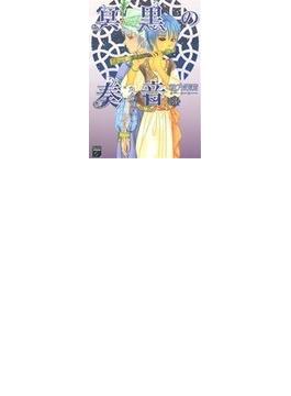 冥黒の奏音 3(フィールコミックス)