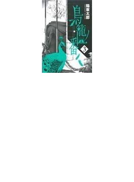 鳥籠ノ番 3(ガンガンコミックスONLINE)
