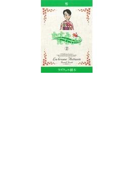 かすみたなびく 2 (NICHIBUN COMICS)(NICHIBUN COMICS)