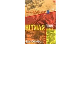 今日からヒットマン 28 (NICHIBUN COMICS)(NICHIBUN COMICS)