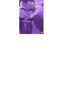 クロコーチ 5 (NICHIBUN COMICS)(NICHIBUN COMICS)
