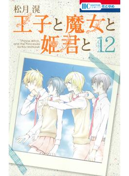 王子と魔女と姫君と 12 (花とゆめCOMICS)(花とゆめコミックス)