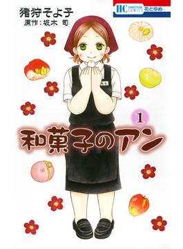 和菓子のアン 1 (花とゆめCOMICS)(花とゆめコミックス)