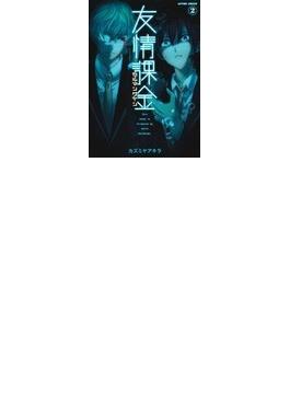 友情課金カルマンゲイン 2(アクションコミックス)