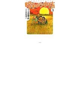 昭和の中坊 新装版 3(アクションコミックス)