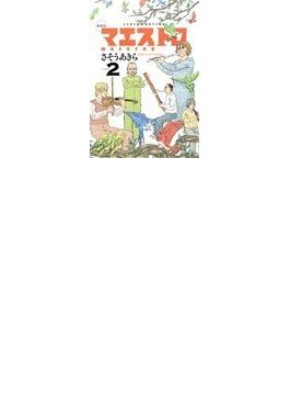 マエストロ 2 新装版 (ACTION COMICS)(アクションコミックス)