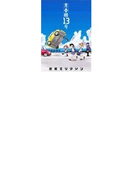 思春機13号 (ACTION COMICS)(アクションコミックス)
