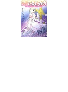 """魔法少女たると☆マギカ The Legend of """"Jeanne d'Arc"""" 1"""