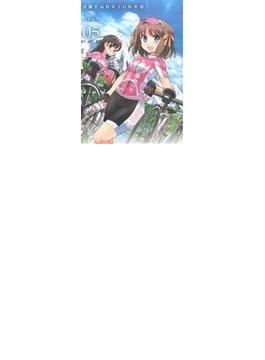 南鎌倉高校女子自転車部 05(BLADE COMICS(ブレイドコミックス))