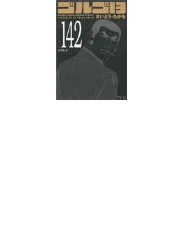 ゴルゴ13 VOLUME142 リプレイ(SPコミックス)