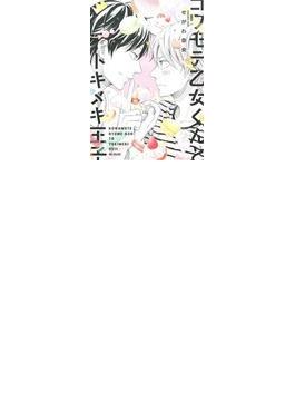 コワモテ乙女くんとトキメキ王子 (ビーボーイコミックスデラックス)
