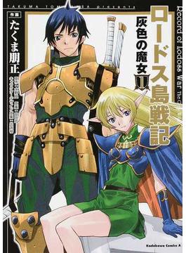 ロードス島戦記灰色の魔女 1 (角川コミックス・エース)(角川コミックス・エース)