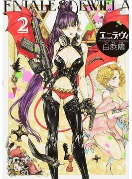 エニデヴィ 2 (BEAM COMIX)(ビームコミックス)