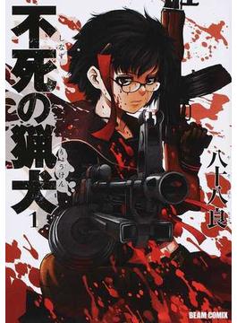 不死の猟犬 1 (BEAM COMIX)(ビームコミックス)