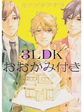3LDKおおかみ付き(B's-LOVEY COMICS)