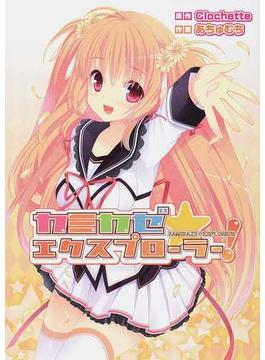 カミカゼ★エクスプローラー! (電撃ジャパンコミックス)(電撃ジャパンコミックス)