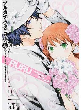 アルカナ・ファミリアAmore Mangiare Cantare! 4 (シルフコミックス)(シルフコミックス)