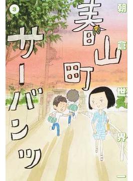 春山町サーバンツ 3 (ビームコミックス)(ビームコミックス)