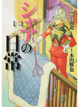 シャアの日常 2 (角川コミックス・エース)(角川コミックス・エース)
