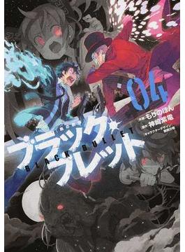 ブラック・ブレット 04 黒の銃弾 (電撃コミックスNEXT)(電撃コミックスNEXT)