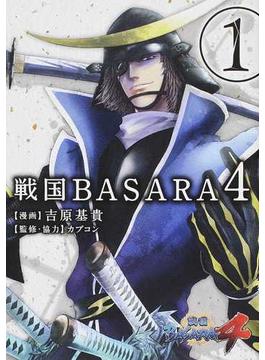 戦国BASARA4 1 (電撃コミックスNEXT)(電撃コミックスNEXT)