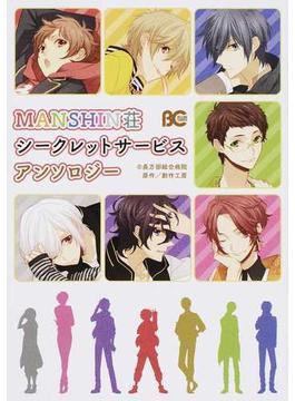 MANSHIN荘シークレットサービスアンソロジー(B'sLOG COMICS)