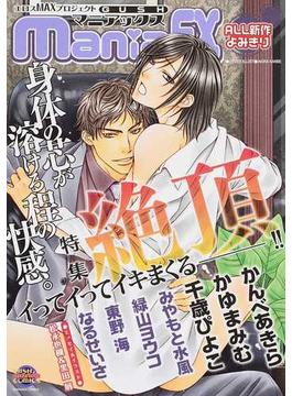 GUSH maniaEX 特集絶頂 (KAIOHSHA COMICS)(GUSH mania comics)