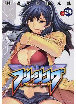 フリージング Vol.24 アートリムメディア作品 (ヴァルキリーコミックス)(ヴァルキリーコミックス)