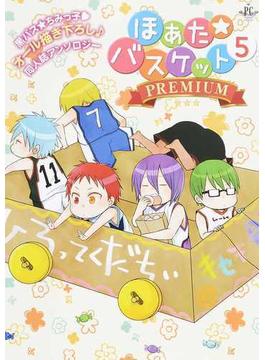 ほあた☆バスケット 5 (Philippe Comics)