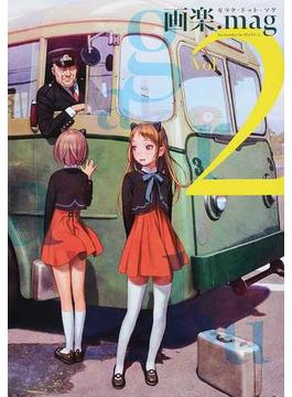 画楽.mag Vol.2 No border in MANGA (画楽コミックス)