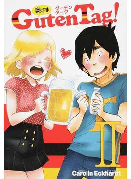 奥さまGuten Tag! 2 (ヤングジャンプ愛蔵版)(愛蔵版コミックス)