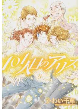 101人目のアリス 8 (WINGS COMICS)(WINGS COMICS(ウィングスコミックス))
