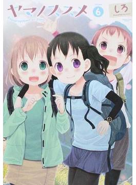 ヤマノススメ Volume6 (EARTH STAR COMICS)(EARTH STAR COMICS(アーススターコミックス))