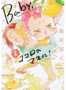 Baby,ココロのママに! 2 (POLARIS COMICS)(ポラリスCOMICS)