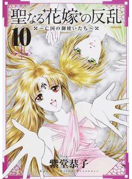 聖なる花嫁の反乱 亡国の御使いたち 10(Flex Comix(フレックスコミックス))