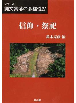 シリーズ縄文集落の多様性 4 信仰・祭祀