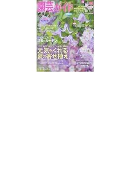 園芸ガイド 2014夏・特大号