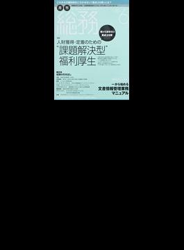 月刊総務 2014−6 No.628