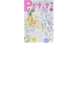 プチコミック 2014−6 517号