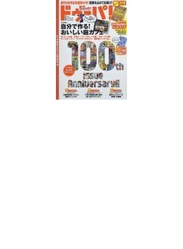 ドゥーパ! 2014−6 No.100