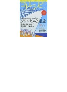 コトレシピ 2014−6月号 Issue no.03