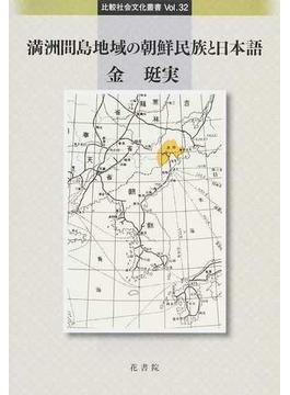 満洲間島地域の朝鮮民族と日本語