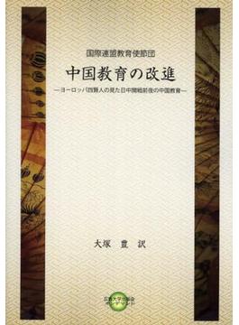 中国教育の改進 ヨーロッパ四賢人の見た日中開戦前夜の中国教育