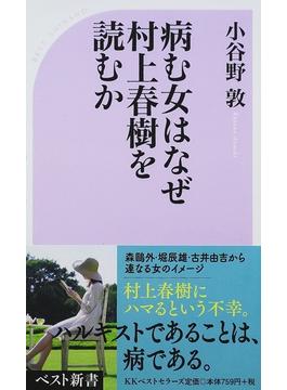 病む女はなぜ村上春樹を読むか(ベスト新書)