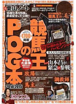 競馬王のPOG本 2014−2015