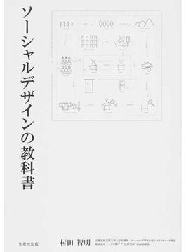 ソーシャルデザインの教科書