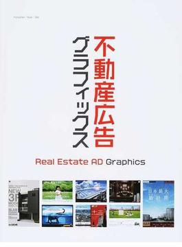 不動産広告グラフィックス